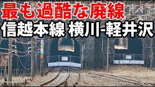 【碓氷峠】66.7‰ JR線最急こう配はなぜ生まれたのか?