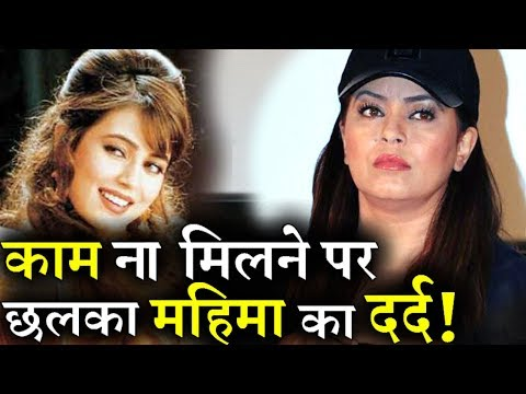 Mahima Chaudhary Shares Her Pain On Being JOBLESS!