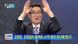 박종진의 쾌도난마-김정은, 김정일이 물려준 40억 달러 어디에 썼나?_채널A