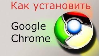 Как скачать и установить браузер Google Chrome бесплатно