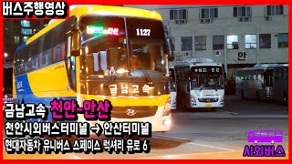 [시외버스] 금남고속 버스주행영상 (천안시외버스터미널~…
