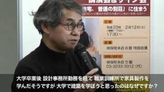 中村好文×松家仁之lec/三省堂書店 神保町本店 Part 9/9