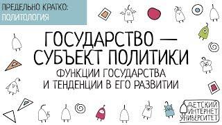 ФУНКЦИИ ГОСУДАРСТВА  И ТЕНДЕНЦИИ В ЕГО РАЗВИТИИ