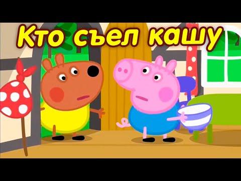 Свинка Пеппа на русском все серии подряд | Джордж съел всю кашу? | Мультики