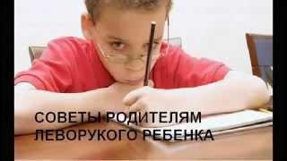 Обучение леворукого ребенка. Советы родителям.