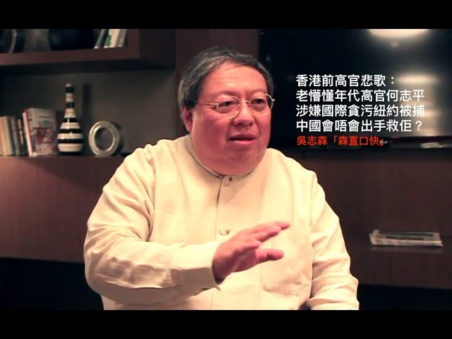 香港前高官悲歌: 老懵懂年代高官何志平 ,涉嫌國際貪污紐約被捕, 中國會唔會出手救佢?
