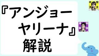 ジャニーズWESTの中間淳太くんと濵田崇裕くんが、楽曲『アンジョーヤリ...
