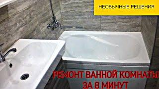 РЕМОНТ ВАННОЙ КОМНАТЫ ЗА 8 минут / НЕОБЫЧНЫЕ РЕШЕНИЯ / бюджетная ванная