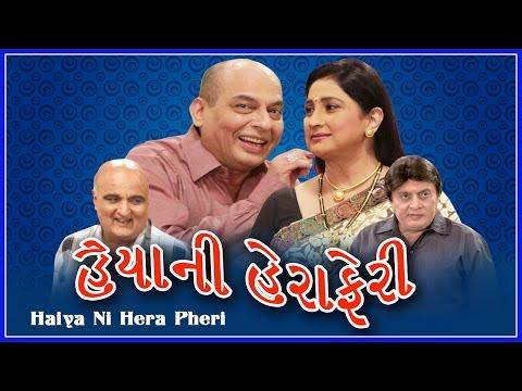 Haiya Ni Hera Pheri  Best Gujarati Comedy Natak Full 2017  Dilip Darbar Muni Jha