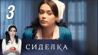 Сиделка. 3 серия (2018) Остросюжетная мелодрама @ Русские сериалы