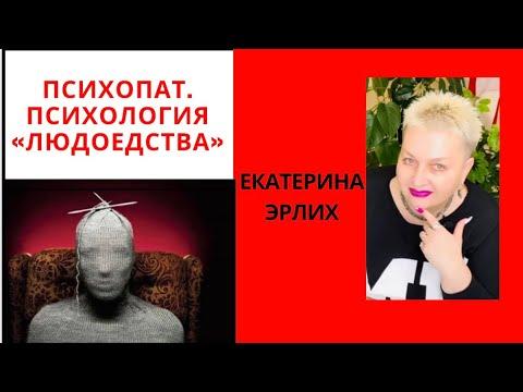 ПСИХОПАТЫ. ПСИХОЛОГИЯ «ЛЮДОЕДСТВА». Екатерина Эрлих