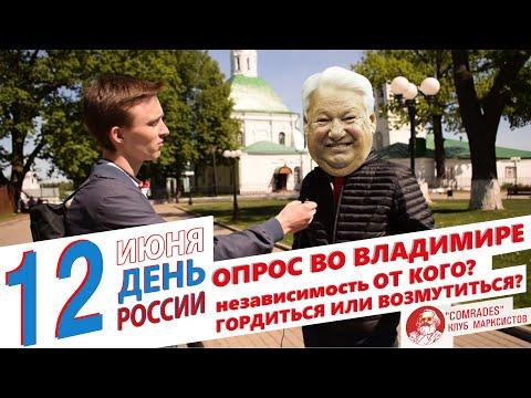 12 июня. Опрос жителей Владимира