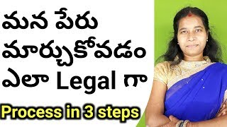 how to change my last and full Name after marriage legally process in 3 steps in telugu