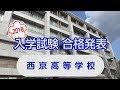 【成基学園】2018年度高校入試合格発表<西京高> の動画、YouTube動画。