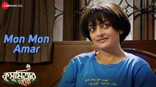 Mon Mon Amar - Kusumitar Gappo | Ushasie C, Shiltan P, Soumitra C, Kuntala G D, Dalia G