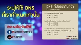 ระบุให้ยูสเซอร์ใช้ DNS ที่เราเป็นผู้กำหนดเท่านั้น