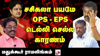 EPS OPS க்கு எதிரான ஆதாரம் மோடி வசமிருக்கிறது- மதுக்கூர் ராமலிங்கம் | ADMK | OPS | EPS | SASIKALA