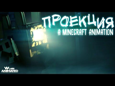 """Проекция"" | Бенди И Чернильная Машина Minecraft Animation (Cover by TheFrodesDiD)"