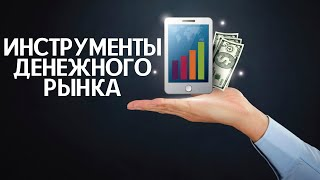 ОБУЧЕНИЕ#12. Инструменты денежного рынка