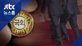 국민 세금 물쓰듯…의원 꿔주고 수십억, 여성 내세워 8억 / JTBC 뉴스룸