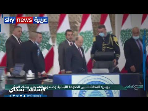 رويترز: المحادثات بين الحكومة اللبنانية وصندوق النقد على وشك التعثر |اقتصادكم  - نشر قبل 18 ساعة