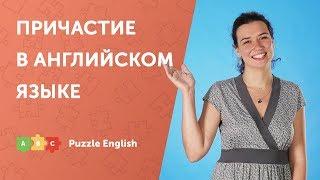 Причастие в английском: форма и употребление