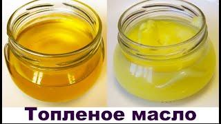 постер к видео Как приготовить ТОПЛЁНОЕ МАСЛО - кулинарные рецепты - домашнее масло ГХИ