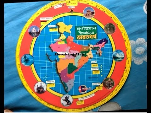 Learn key facts of India and World Map by revolving map(Bengali) published on map of india before independence, map and key features of india, flag with key, map of india students, map of india with latitude, map of indian battles in the us, weather with key, map of india with flag, map of india with scale, map of british imperialism india, map of india animation gif, ancient india with key,