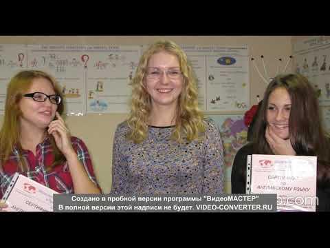 Школа английского языка в Пушкино