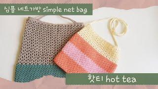 코바늘 가방 / 초보 심플 네트가방 / 여름용 가방 /…