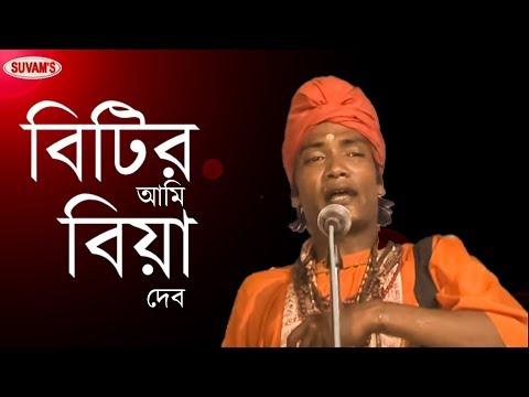 বিটির-আমি-বিয়া-দেব-|-dhananjay-das-baul-|-kalachand-das-baul-|-bengali-folk-song-|-suvams-music