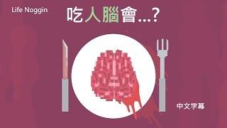 life noggin 吃人腦會發生什麼事 中文cc字幕