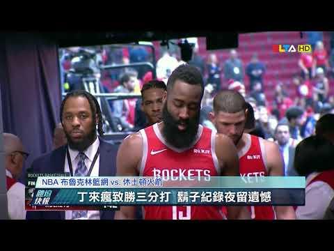 愛爾達電視20190117│【NBA】哈登飆58分不夠 丁來瘋領籃網勝火箭