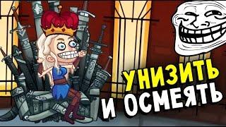 Troll Face Quest TV Shows - ТРОЛЛИМ ВСЕ СЕРИАЛЫ и ТВ ШОУ (полная версия 35 уровней) #2