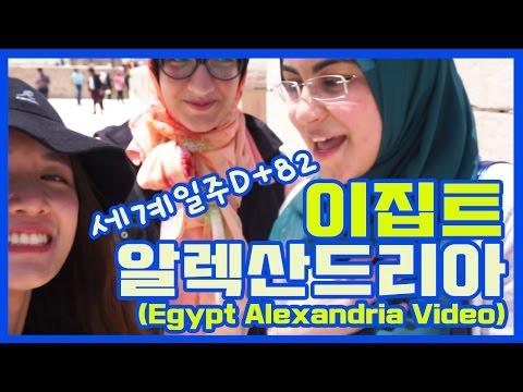 [세계일주D+82] 이집트 알렉산드리아 여행|여자 혼자 여행|Egypt Travel