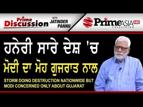 Prime Discussion (850) || Storm Doing Destruction Nationwide But Modi Concerned Only About Gujrat