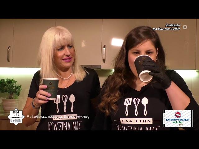 Έλα στην κουζίνα μας - Ρεβυθοκεφτέδες με δροσερή σως Νο3  - www.messiniawebtv.gr