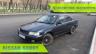 """Nissan Sunny """"Бюджетная надежность"""""""