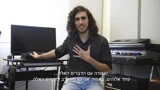 נמרוד קינן בראיון על תהליך הפקת האלבום עם המפיק שחר אליסוף