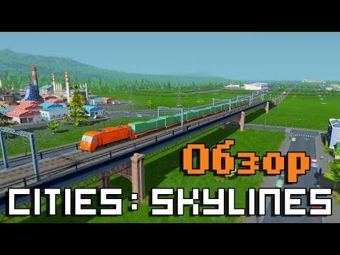 Обзор Cities: Skylines - Что происходит с городом после долгой и успешной игры?