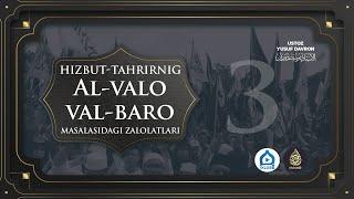 3-dars: Hizbut tahrirning ''Al valo val baro'' masalasidagi zalolatlari | Ustoz Yusuf Davron