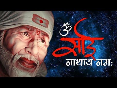 Om Sai Nathay Namah ( ॐ साईं नाथाय नमः ) - Non Stop Shri Sai Mantra - Sai Bhakti