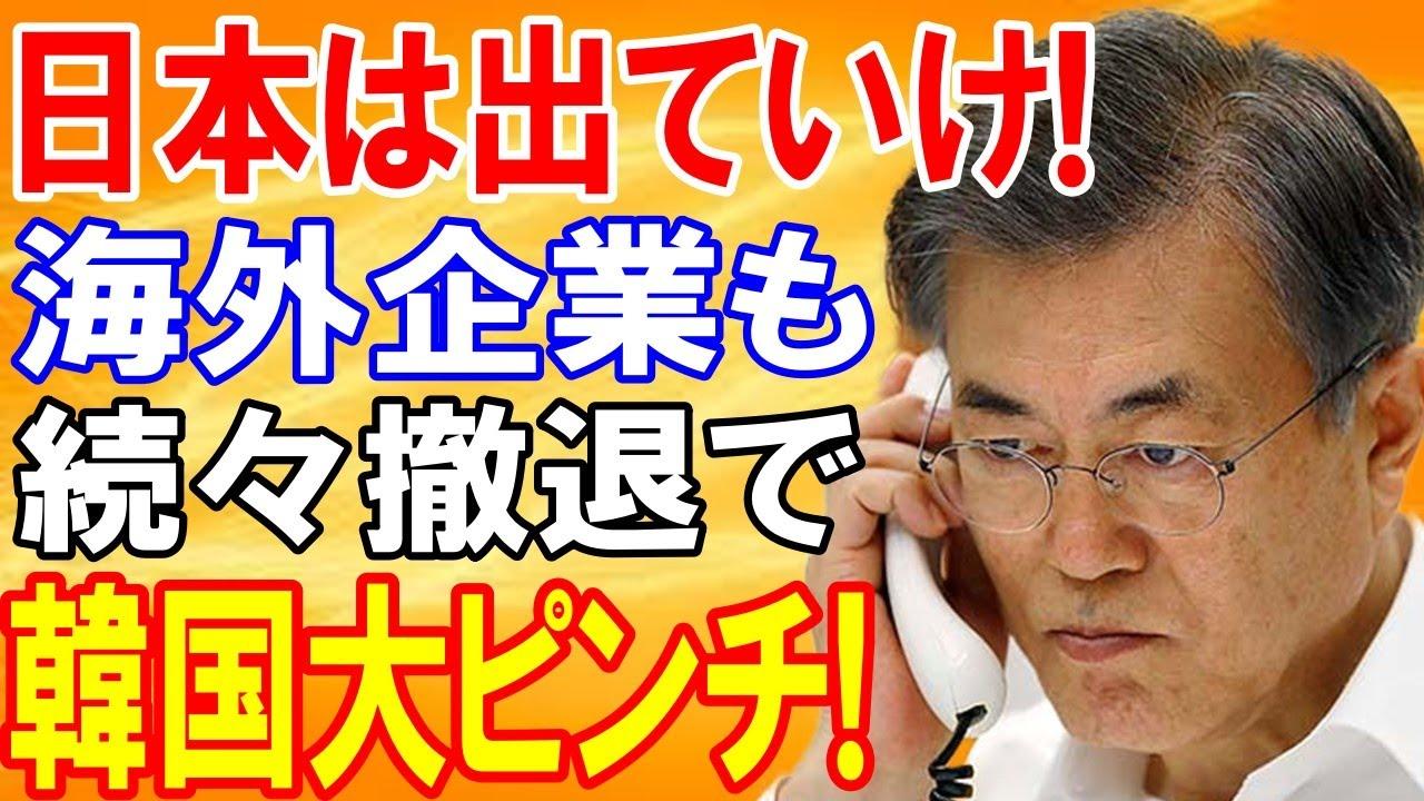 【韓国の反応】「俺たちの勝利確定だ!」この1年間で韓国から日本企業が一斉撤退!がしかし…外国企業も続々撤退する事態にw【日本の魂】