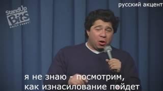 Грег Вилсон, стендап о русских