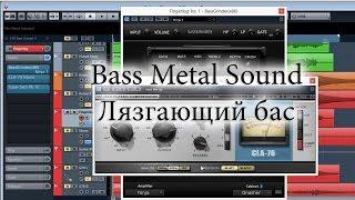Bass Metal Sound. Лязгающий бас