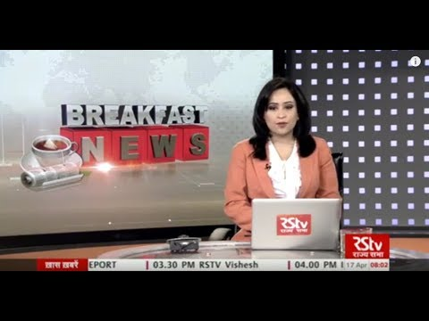 English News Bulletin – Apr 17, 2018 (8 am)
