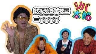 【大流行】PPAPをシバ太郎が改変してクイズにしてみた!!