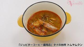 ジュピターコーヒー盛岡 タイの台所 トムヤムクンセット