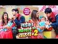 #Video - #Neelkamal Singh का 2020 का सबसे हिट गाना - #लईका खेलाई की ताहरा के 2 - Bhojpuri Hit Songs
