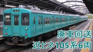 【JR西日本】近ヒネ105系 6両編成での廃車回送